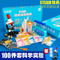 steam科学小实验套装玩具儿童幼儿园小学生化学物理小制作diy手工男孩女孩益智玩具
