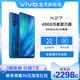vivo X27 限量版新品上市4800万广角三摄升降式摄像头全面屏指纹手机官方正品vivox27 限量版 2298元