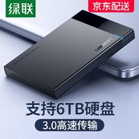 UGREEN 绿联USB3.0 SATA移动硬盘盒 2.5英寸