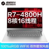 25日0点、双11预售 : MECHREVO 机械革命 Code01 15.6英寸笔记本电脑(R7-4800H、16GB、512GB、100%sRGB)