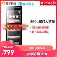 Ronshen/容声立式商用家用消毒柜臭氧杀菌保洁碗筷立柜官方旗舰店
