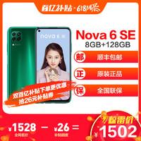 华为nova6 SE 8GB+128GB 绮境森林