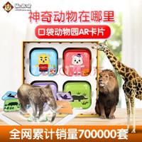 尚莱雅礼品小熊尼奥AR 口袋动物园-共96张+收纳袋+手机支架