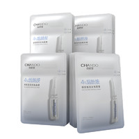 2日10点 : CHANDO 自然堂 烟酰胺安瓶面膜(安瓶1.5ml+面膜33ml)5*片*6盒