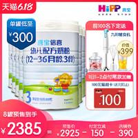 预售 喜宝HiPP婴儿奶粉3段800g*8罐 1-3岁正品原装进口营养牛奶粉