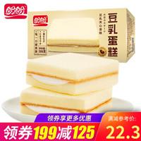 盼盼豆乳蛋糕奶香网红元气早餐夹心小面包懒人代餐糕点 豆乳味506g *5件