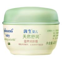 强生(Johnson)婴儿天然舒润滋养润肤霜40g(无香)宝宝儿童保湿滋润面霜 *2件