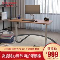 乐歌(Loctek)E2S电动升降桌电脑桌家用 学习书桌智能增高台电竞桌 E2S银灰桌腿+1.2米胡桃木桌板