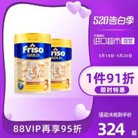 荷兰Friso美素佳儿进口新加坡版婴儿奶粉3段900g*2罐1-3岁
