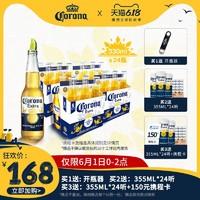 Corona科罗娜墨西哥风味官方拉格特级啤酒330ml*24瓶整箱瓶装包邮 *3件