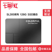 七彩虹(Colorful) 128GB  SSD SATA3.0接口  SL300系列 固态硬盘
