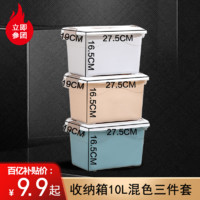 GUSHA 古莎 塑料收纳箱 三色混装 蓝灰卡 三件套 10L*3