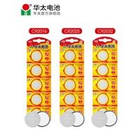 华太 HT013 纽扣电池 3V(2粒装+多功能小螺丝刀)