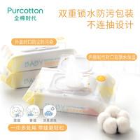 全棉时代 纯棉婴儿湿巾 80抽*3包
