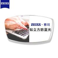 ZEISS 蔡司 1.60钻立方防蓝光镜片*2片 赠镜框