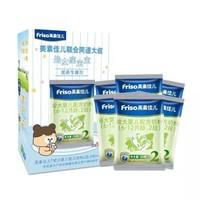 美素佳儿(Friso)较大婴儿配方奶粉 2段试吃包 30克*6 +凑单品