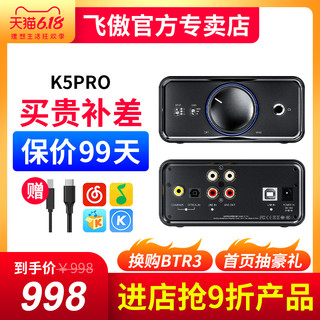 FiiO/飞傲 K5Pro台式DSD硬解耳放同轴解码一体机大耳功率放大器