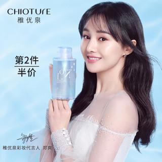 稚优泉(CHIOTURE)酵素卸妆水1号 300ml卸妆水按压式 清洁舒缓温和洁净 无酒精敏感肌适用 *2件