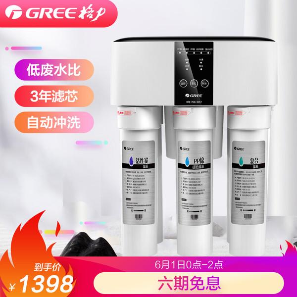 GREE 格力 WTE-PC8-5057 家用净水器