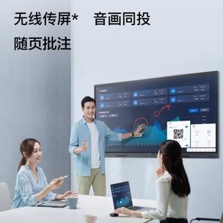 MAXHUB 新锐版 会议平板V5智能触摸教学一体机