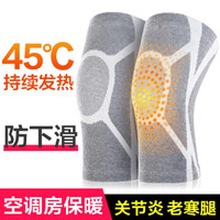 迪舒 春夏季保暖护膝自发热护膝盖