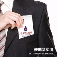iChoice 酒精消毒湿巾 100片