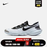 NIKE/耐克男鞋 夏季新款Free Rn 5.0 2020赤足黑色透气网鞋缓震跑步鞋 户外运动鞋男 CI9921-100