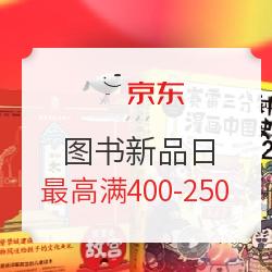 京东 图书新品日 自营图书促销