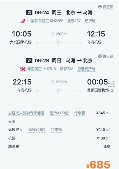 端午/暑假票!上海/长沙/珠海/北京/西安-兰州/乌海/中卫/张家界机票