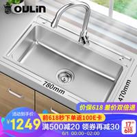 欧琳(OULIN)水槽+抽拉龙头套餐 304不锈钢洗菜盆洗碗池 加厚厨房大单槽OLJD616-B