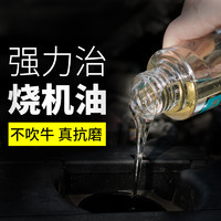 E路驰发动机抗磨修复保护降噪音冒蓝烟抖动强力治烧机油精添加剂