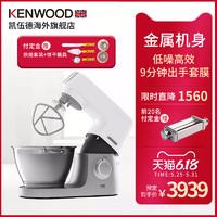 KENWOOD/凯伍德厨师机家用和面机全自动多功能搅拌机 KVC5100T