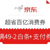 京东618超省百亿消费券 免费领满49-2元白条+支付券