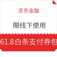 京东金融 61.8白条支付优惠券包 限线下使用