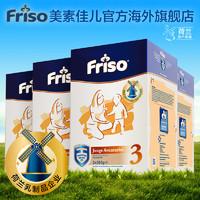 Friso美素佳儿海外旗舰店3段宝宝幼儿牛奶粉三段荷兰版700g*4盒装