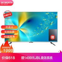 SKYWORTH 创维 55H4 55英寸 4K 液晶电视