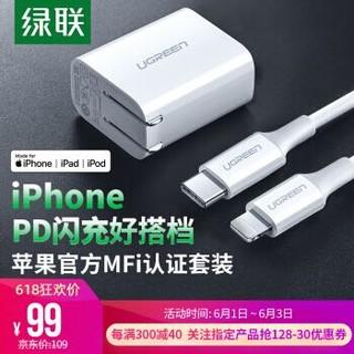 绿联 MFi认证 PD18W苹果充电器套装 USB-C快充头+Type-C to Lightning数据线 通用iPhoneSE/11/XsMax/XR手机