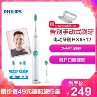 Philips 飞利浦 HX6512/35 电动牙刷