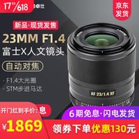 唯卓仕(VILTROX)23mm F1.4富士X卡口微单相机镜头XT3/30大光圈广角定焦自动对焦 新品上市