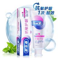 OralB 欧乐B 舒敏泡泡牙膏 抗敏护龈 劲速防敏感 90g *3件