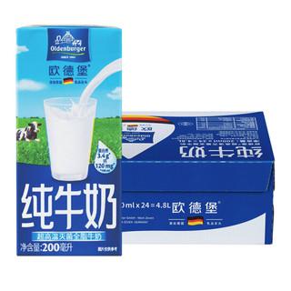 再降价:欧德堡(Oldenburger)全脂纯牛奶200ml*24盒 整箱装 *5件