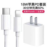 凯普世 苹果PD快充套装 Type-C转Lightning数据线+USB-C充电器头PD18W 通用iPhone11Pro(限plus,需用券) *3件