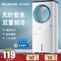 美菱空调扇制冷风扇家用冷风机冷风扇移动小型单水冷小空调器