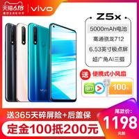 定金100抵200 vivo Z5X 手机升级版 vivoz5x  z5x vivoz5i手机 vivoz6 vivox30 x27 vivo手机 5g vivo官方
