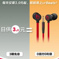 Beats urBeats 3入耳式耳机重低音魔音b耳麦降噪苹果运动耳塞音乐
