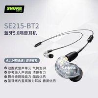 6月1日 舒尔 Shure SE215+BT2 无线蓝牙耳机 HIFI音乐耳机  入耳式耳机 透明色/蓝色
