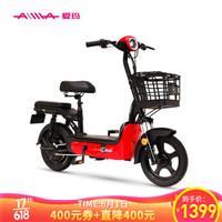 爱玛(AIMA)小蜜豆 电动车 代步电瓶车 48V简约踏板车 时尚配色 全国联保 真空胎 无铅透明红