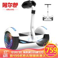 阿尔郎(AERLANG)平衡车两轮儿童成人智能代步车电动体感车S2迷你白36V