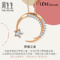 周生生18K黄金Love Decode愿望之星彩金钻石项链90858N