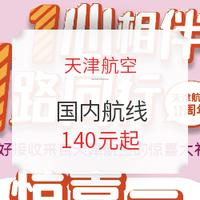 天津航空11周年 國內機票促銷